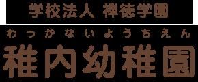学校法人禅徳学園 稚内幼稚園